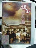 影音專賣店-S76-044-正版DVD-台劇【後山日先照 全20集2碟】-張美瑤 粱修身