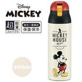 日本限定 迪士尼 米奇 英字 超輕量 真空二重構造 保溫杯 / 保冷杯 500ml