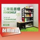 免運 收納書架 櫃子 5層書架(90x30x150cm)免螺絲角鋼架 展示架 組合書櫃 空間特工BCB35