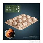 學廚日式瑪德琳模具金色6連12連杯不粘diy烘焙貝殼型蛋糕家用烤盤 奇思妙想屋