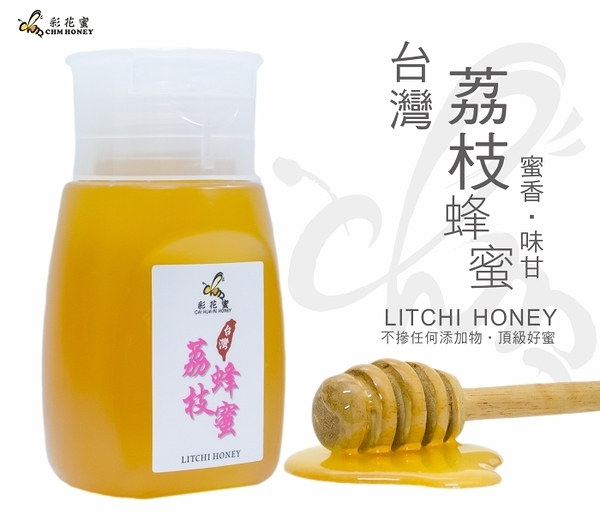《彩花蜜》台灣嚴選- 荔枝蜂蜜 350g (專利擠壓瓶)