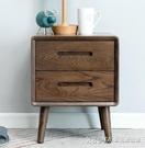 床頭櫃維莎實木北歐床頭櫃臥室橡木儲物櫃簡約現代臥室兩抽胡桃色斗櫃CY『新佰數位屋』