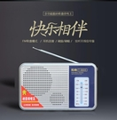 收音機 老式便攜式天線收音機雙波段三種供電充電老人半導體【快速出貨八折搶購】