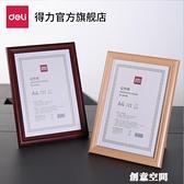 得力工商營業執照框正本a3實木相框掛墻a4證件框保護套許可證書框 創意新品