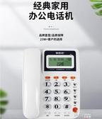 電話機座機 固定家用 辦公室商務電信有線客服坐機老人 新年禮物
