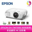 分期0利率 EPSON EH-TW7000 3000流明 家庭劇院 4K 投影機