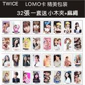 現貨👍TWICE小卡 LOMO卡片盒裝版附彩色木夾子+麻繩組E767-D【玩之內】韓周子瑜momo MINA