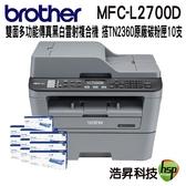 【搭TN-2360原廠碳粉匣10支】Brother MFC-L2700D 高速雙面多功能雷射傳真複合機