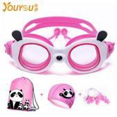 佑游兒童泳鏡男童專業防水防霧游泳眼鏡大框女童可愛兒童游泳裝備