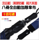 【三折反向傘】一鍵開啟防紫外線抗uv黑膠三折自動傘 單鍵摺疊防曬晴雨傘 折疊反摺傘 反折傘
