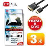PX大通HDMI to DVI高畫質影音線 HDMI-3MMD 3米