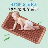 夏季嬰兒推車涼席新生兒寶寶兒童冰絲墊子麻將竹坐墊傘車夏天通用WY