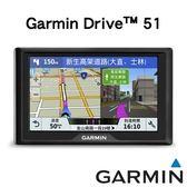 GARMIN Drive 51 玩樂達人機 GPS衛星導航  ☆6期0利率↘☆