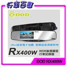【送16G】 DOD RX400W 後視鏡型行車記錄器 另售 LS470W + GARMIN MIO 588 688 538 R52 R50