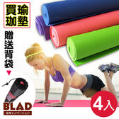【BLAD】好心情繽紛環保PVC雙面止滑瑜珈墊(紅+藍)-超值4入組(贈網狀揹袋