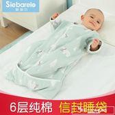 嬰兒紗布睡袋春秋薄款純棉四季新生兒寶寶睡袋秋冬兒童空調防踢被『小淇嚴選』