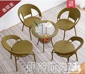 洽談桌陽臺桌椅藤椅三件套組合簡約椅子戶外休閒騰椅室外庭院單人小茶幾 LX 伊蒂斯 交換禮物