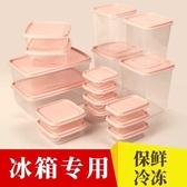 冰箱收納盒專用保鮮盒子塑料廚房家用密封罐水果食品食物雜糧冷凍 優樂美