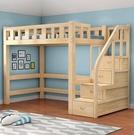 雙層床上床下桌實木高低床梯櫃床松木成人高...