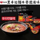(即期商品) 韓國 農心黑辛拉麵牛骨濃湯味
