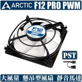 [地瓜球@] ARCTIC F12 PRO PWM PST 12公分 風扇 懸吊型 溫控 超靜音 高風量