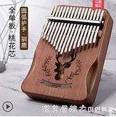 前谷拇指琴卡林巴琴17音卡靈巴琴初學者五指琴kalimba樂器手指琴 漾美眉韓衣