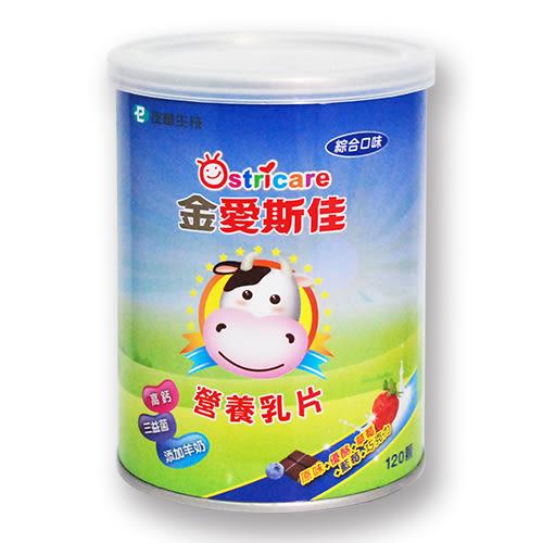 金愛斯佳 綜合口味營養乳片120顆/罐[衛立兒生活館]