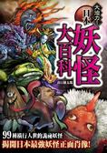 日本妖怪大百科 詭祕檔案(3)