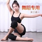 現貨護膝舞蹈跳舞專用女跪地運動跪的膝蓋練舞護漆關節護腿保護套練功【全館免運】