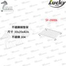 幸福牌 不鏽鋼鍋墊架 304不鏽鋼 SF-28006 衛浴廚具配件精品