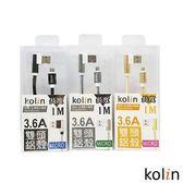 Kolin歌林 3.6A L型傳輸充電線