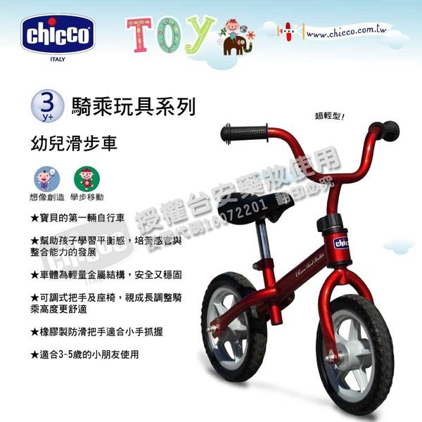 CHICCO 幼兒滑步車平衡車助步車(非腳踏車)[台安藥妝]