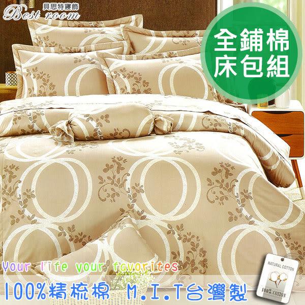 鋪棉床包 100%精梳棉 全鋪棉床包兩用被四件組 雙人特大6x7尺 king size Best寢飾 6816-2