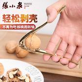 銅制小山核桃夾子堅果鉗子剝殼器工具