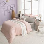 絲光精梳棉 雙人4件組(床包+被套+枕套) 純粹系列-玫瑰粉 BUNNY LIFE