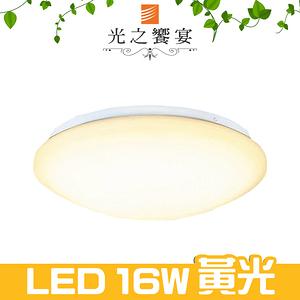 【光之饗宴】LED 16W 雅緻吸頂燈(黃光)