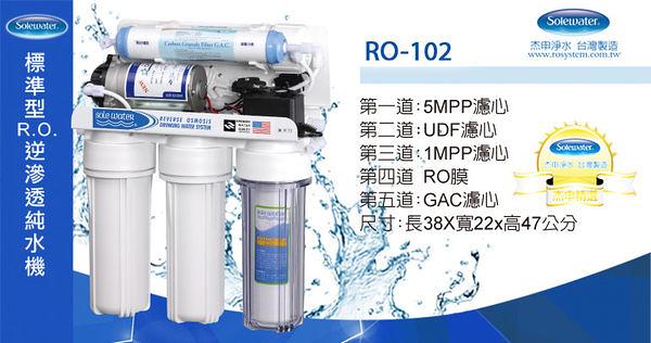 [ 家事達] 台灣U-WATER 標準5道 RO淨水器(全配) 通用型--特價