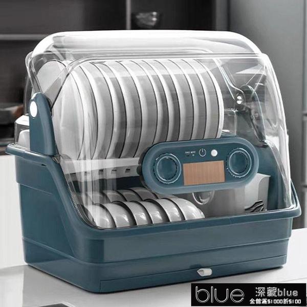 消毒碗櫃 消毒碗櫃多功能碗筷收納盒家用餐具瀝水廚房置物架裝放碗碟箱碗架