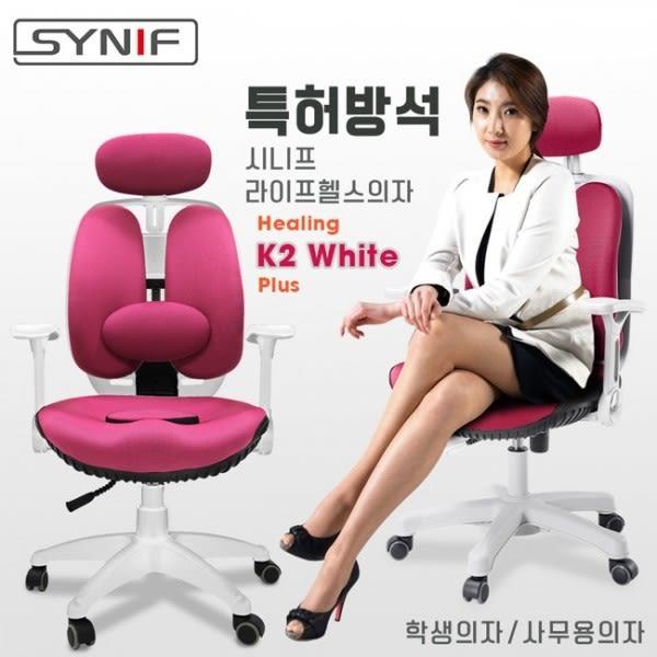 [客尊屋]免運費/韓國原裝 Healing K2 White Plus 雙背透氣坐墊/人體工學椅/電腦椅/辦公椅