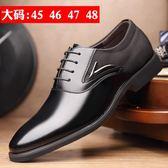 正裝皮鞋 商務男鞋子 特大碼男士商務45 46 47 48碼大號休閒男鞋男皮鞋《印象精品》q502