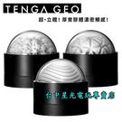 【華麗刺激三款組】TENGA GEO 探索球 1+2+3 水紋球珊瑚球冰河球 自慰器 飛機杯【台中星光電玩】