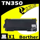 【速買通】Brother TN-350/ TN350 相容碳粉匣