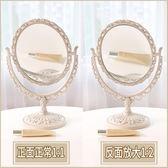 小鏡子 鏡子化妝鏡隨身便攜台式梳妝鏡宿舍美妝放大雙面小鏡韓版公主鏡 88折限時搶