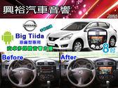 【專車專款】13~15年NISSAN BIG TIIDA 專用8吋觸控螢幕安卓多媒體主機*四核心(手動空調)