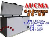 4尺2上掀冰櫃 /310L冷凍櫃/冰櫃/臥式冰箱/超厚保溫壁/節能冰櫃/白色冰櫃/小美冰淇淋櫃