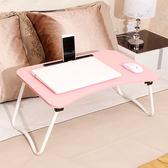 簡易小桌子學生宿舍用桌做床上書桌筆記本電腦桌懶人折疊桌【onecity】