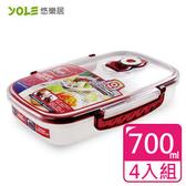 【YOLE悠樂居】Cherry氣壓真空保鮮盒-700mL(4入)