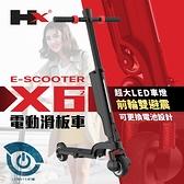 新款HX X6 2代摺疊電動滑板車 10KG輕量化 可拆卸電池組 免運費