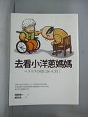 【書寶二手書T6/繪本_EUH】去看小洋蔥媽媽_岡野雄一