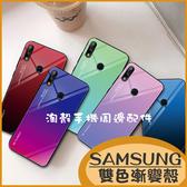 三星 M11 A51 A71 Note8 Note9 Note10+ Pro Note10lite 雙色漸變玻璃殼 全包邊手機殼 軟邊保護殼 防刮防摔殼